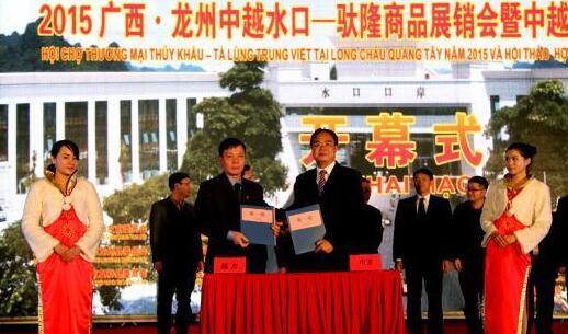 2015广西·龙州中越水口—驮隆商品展销会开幕