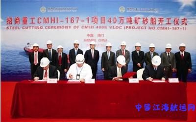 全球最大矿砂船海门开建,40万吨,8500万美元